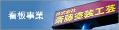 看板事業・のぼり・横断幕ほか販促品/斎藤塗装工芸(栃木県矢板市)